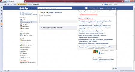 Вводим вопрос: Как удалить страницу в Фейсбуе?