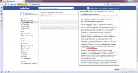 Вводим вопрос: Как удалить аккаунт в Фейсбуке?