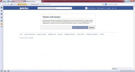 Удалить мой аккаунт в Фейсбук