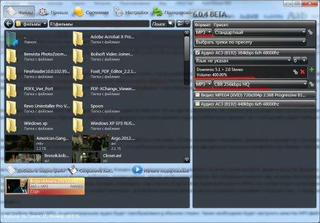 Настраиваем XviD4PSP для кодирования аудио в mp3