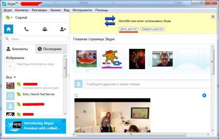 Разрешаем использование программы в Скайпе