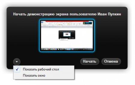 Выбор режима показа экрана в Скайпе