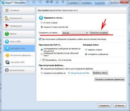 Удаление переписки в Скайпе из закладки Чаты и SMS