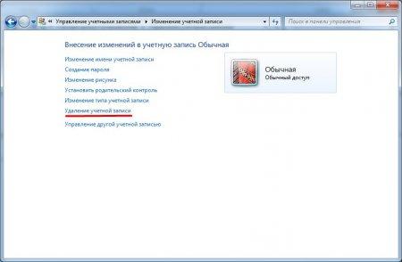 Удаляем учетную запись пользователя в Windows 7