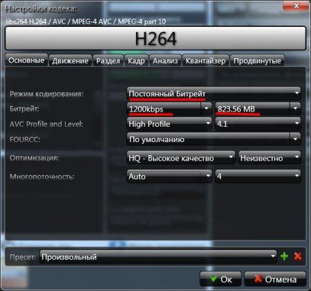 Настройка выбранного видео кодека