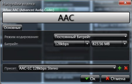 Настройка аудио кодека