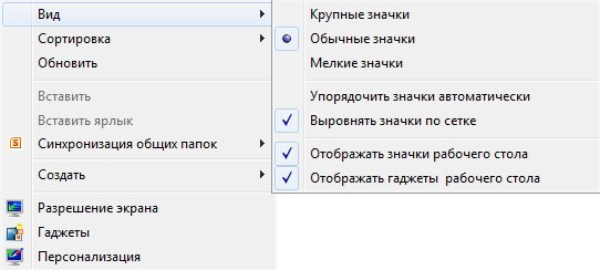 Windows 7 размер значков, бесплатные фото ...: pictures11.ru/windows-7-razmer-znachkov.html