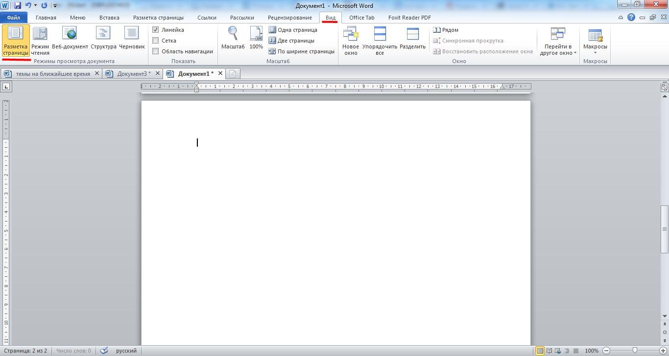 Как пронумеровать страницы в Ворде
