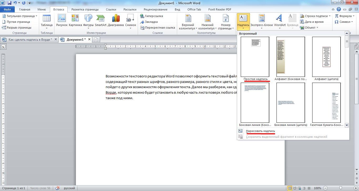 Как сделать в ворде текст под строкой в ворде9