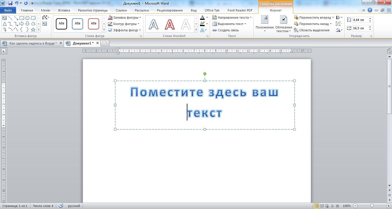 как сделать надпись на картинке онлайн
