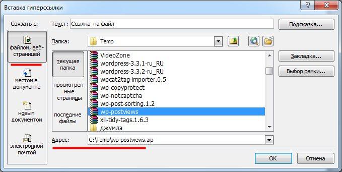 Как сделать ссылки на файл в excel