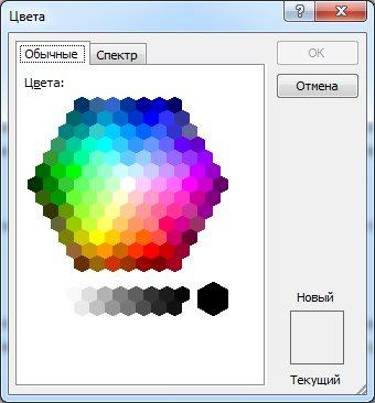 Обычные цвета