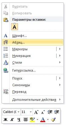 """Вызываем диалоговое окно \""""Абзац\"""" непосредственно с области листа"""