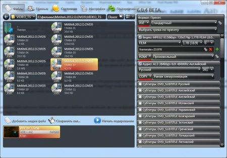 Конвертирование DVD видео в AVI программой XviD4PSP