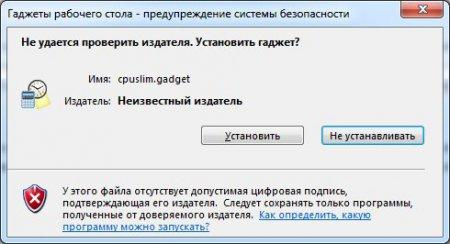 Подтверждение установки гаджета для Windows 7