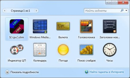 Список установленных гаджетов в Windows 7