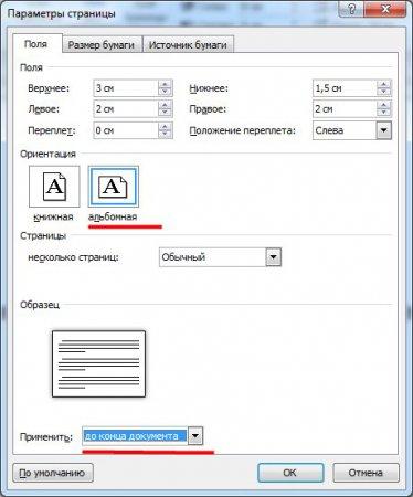 Настройка альбомной ориентации в параметрах страницы