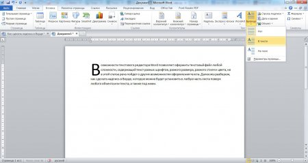 Результат применения буквицы