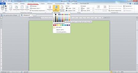 Выбор цвета фона страницы в Ворде