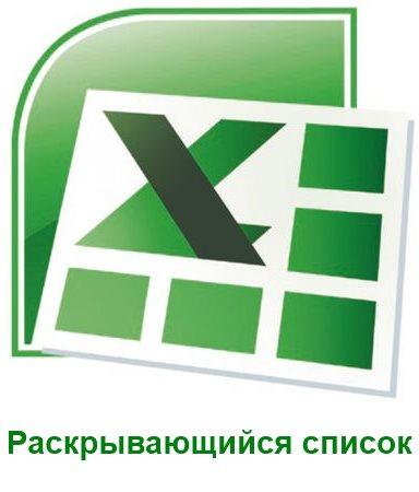 Как сделать раскрывающийся или выпадающий список в Excel?
