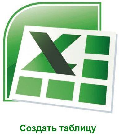 Как создать таблицу в Excel?