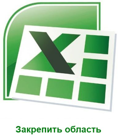 Как закрепить область в Excel?