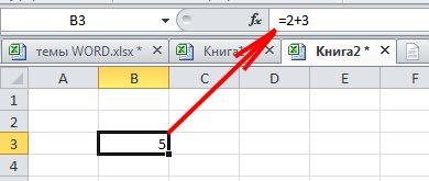 Запись простой формулы в Экселе