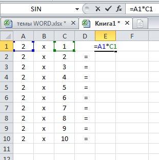 Формула с относительными адресами ячеек