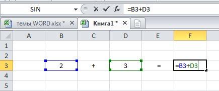 Создание формулы в Экселе с адресами ячеек