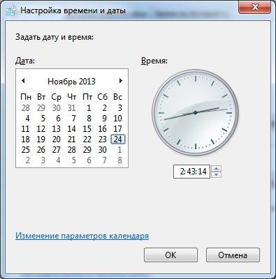 Меняем дату и время