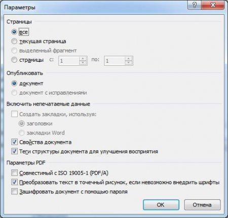 Настраиваем формат PDF в Ворде