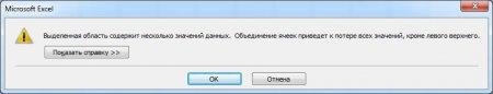 Предупреждение о потере данных перед объединением ячеек в Excel