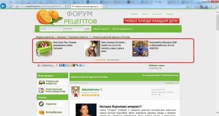 Пример блока тизерной рекламы Direct/ADVERT на форуме рецептов