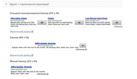 Пример текстовой рекламы от Гугл