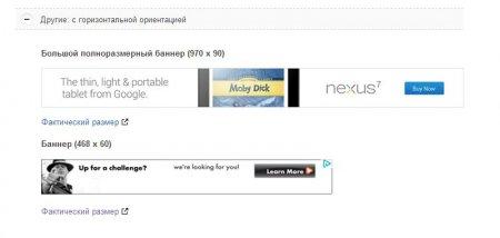 Пример графической рекламы от Гугл