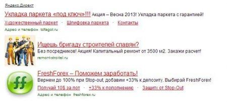Пример рекламы от Яндекса