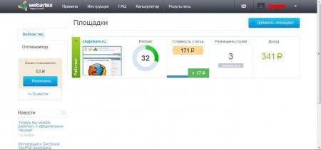 Система Webartex