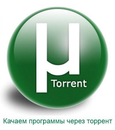 Как скачать программы через торрент?