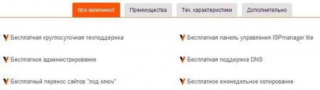 Лозунг Все включено в AdminVPS. Какой хостинг для сайта выбрать?