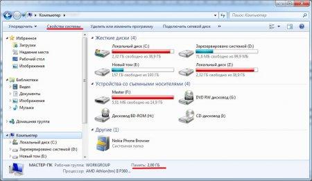 Как узнать, сколько оперативной памяти установлено. Рабочее окно проводника Windows