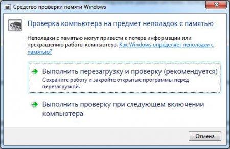 Окно утилиты «Диагностика проблем оперативной памяти компьютера»