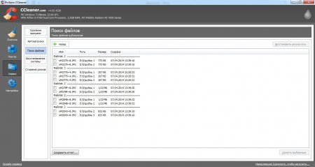 Результат поиска дубликатов файлов программой CCleaner