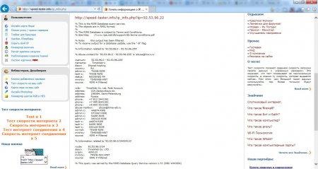 Дополнительная информация о IP