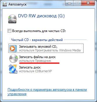 Выбираем в автозапуске запись файлов