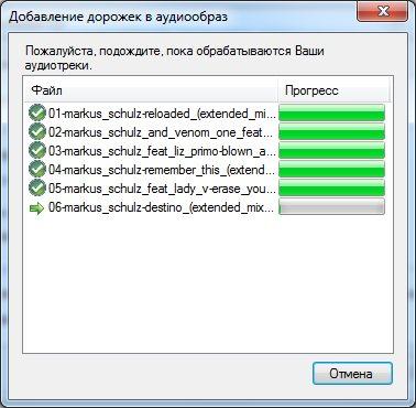 Подготовка аудио файлов к записи