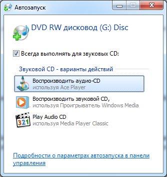 Автозапуск предлагает открыть аудио CD при установке диска в привод