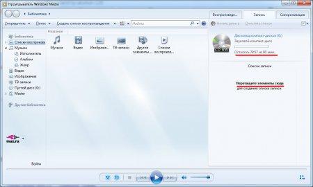 """Закладка \""""Запись\"""" в плеере Windows Media"""