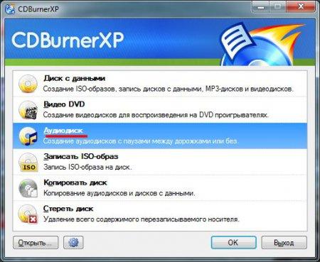 Выбор записи аудио диска в программе CDBurnerXP