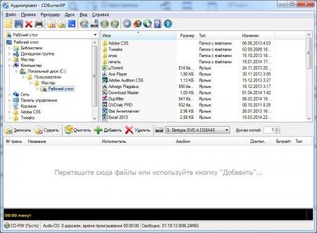 Рабочее окно программы CDBurnerXP