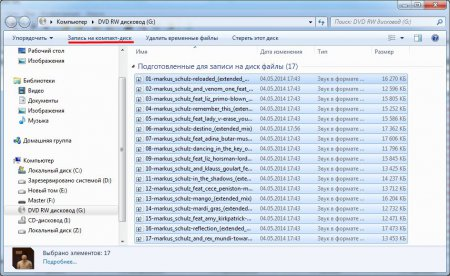 Выбираем запись диска в проводнике после добавления записываемых файлов